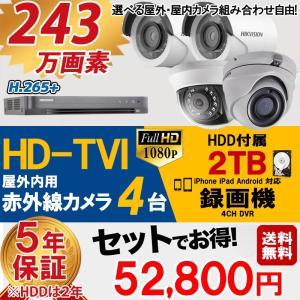 世界のHIKVISION(ハイクビジョン)防犯カメラセット HD-TVI 243万画素 屋外内用 監視カメラ×4台 スマホ対応 録画機能付き 4CH 2TB HDD  TVI-SET1-D4C42TB