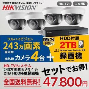 世界のHIKVISION(ハイクビジョン)防犯カメラセット HD-TVI 243万画素 屋内用ドームカメラ×4台 スマホ対応 録画機能付き 4CH2TB録画機 TVI-SET2-D4-2TB