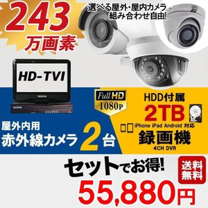 防犯カメラセット モニター一体型2TB録画機 243万画素世界のハイクビジョンTVI屋外用赤外線カメラ2台セット TVI-SET3-B2-2TB