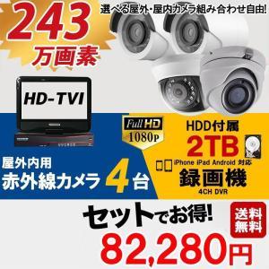 防犯カメラセット モニター一体型2TB録画機 243万画素世界のハイクビジョンTVI屋外用赤外線カメラ4台セット TVI-SET3-B4-2TB