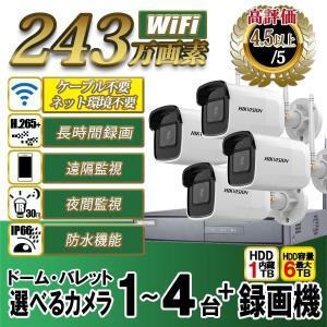 防犯カメラ 屋外 屋内 ワイヤレスカメラ1〜4台セット HDD1TB付き 録画機能付き 無線 Wi-Fi対応【送料無料】【あすつく】