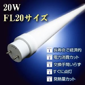 LED蛍光灯 20W型 直管FL20
