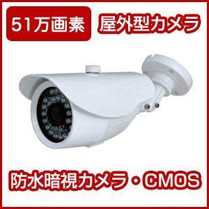 防犯カメラ ソニー製CMOS搭載 50万画素 屋内・屋外 防水暗視カメラ bouhancamera-center