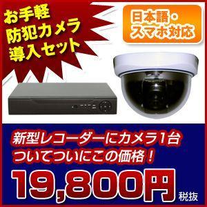 防犯カメラセット 防犯カメラ 1台|bouhancamera-center