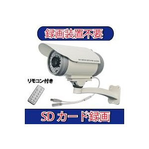 【20台限定特価】防犯カメラ SDカード録画  録画機不要 暗視 防水 リモコン付属【レビューを書いて送料無料】|bouhancamera-center