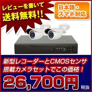 防犯カメラ 防犯カメラセット 2台 CMOS bouhancamera-center