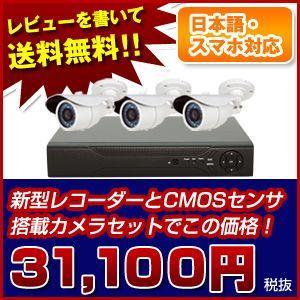 防犯カメラ 防犯カメラセット 3台 CMOS bouhancamera-center