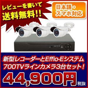 防犯カメラ 防犯カメラセット 3台 高画質 bouhancamera-center
