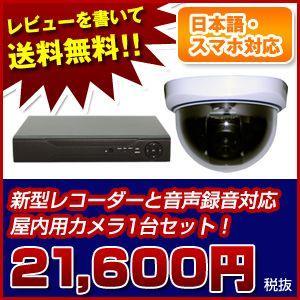防犯カメラ 防犯カメラセット 1台 マイク付|bouhancamera-center