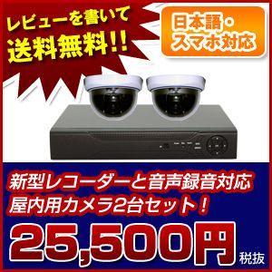 防犯カメラ 防犯カメラセット 2台 マイク付|bouhancamera-center