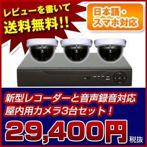 防犯カメラ 防犯カメラセット 3台 マイク付|bouhancamera-center