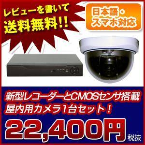防犯カメラ 防犯カメラセット 1台 CMOS|bouhancamera-center