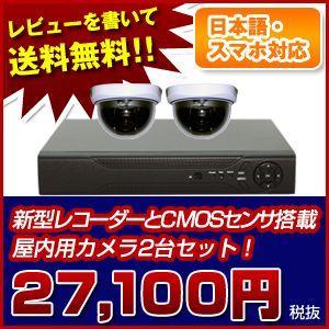 防犯カメラ 防犯カメラセット 2台 CMOS|bouhancamera-center