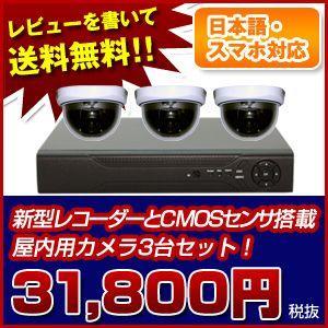防犯カメラ 防犯カメラセット 3台 CMOS|bouhancamera-center