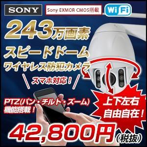 防犯カメラ ワイヤレス 屋外 SDカード録画 スマホで操作可能 PTZ機能搭載 スピードドーム カメラ 243万画素 WiFi 監視カメラ bouhancamera-center