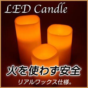 リモコン付き 3個セット LEDキャンドル パーティ フロアライト 間接照明|bouhancamera-center