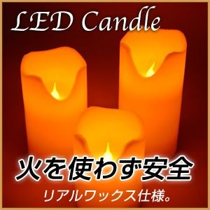 LEDキャンドル 3個セット リアルワックス 間接照明 フロアライト|bouhancamera-center