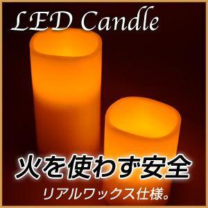 リモコン付き LEDキャンドル 2個セット 間接照明 フロアライト|bouhancamera-center