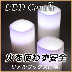 LEDキャンドル 3個セット イルミネーション 間接照明 フロアライト|bouhancamera-center