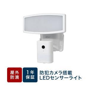 防犯カメラ搭載LEDセンサーライト【CSL-1000】|bouhansengen