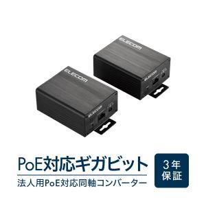 ECB-G01CX-HJP PoE対応ギガビット同軸コンバーターセット|bouhansengen