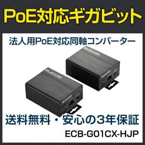 ECB-G01CX-HJP PoE対応ギガビット同軸コンバーターセット