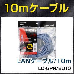 LD-GPN/BU10 Cat6準拠LANケーブル10m|bouhansengen