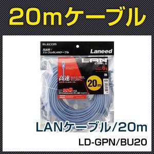 LD-GPN/BU20 Cat6準拠LANケーブル20m|bouhansengen