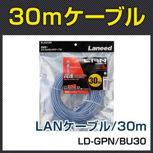 LD-GPN/BU30 Cat6準拠LANケーブル30m|bouhansengen