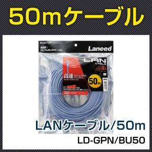 LD-GPN/BU50 Cat6準拠LANケーブル50m|bouhansengen