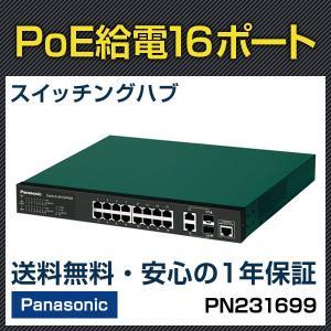 PanasonicスイッチングHUB給電PoEタイプSwitch-M16PWR(PN231699)パ...