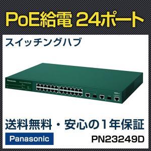 Panasonic直流電源スイッチングHUB給電PoEタイプSwitch-M24DCPWR(PN23...