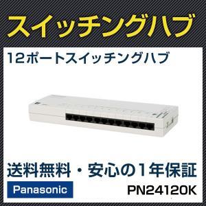 Panasonic スイッチングHUB Switch-S12G (PN24120K) パナソニック ...