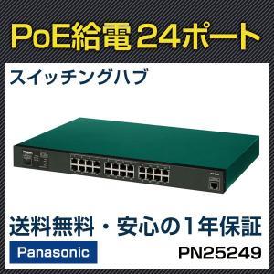 PanasonicスイッチングHUB給電PoEタイプSwitch-S24GPWR(PN25249) ...