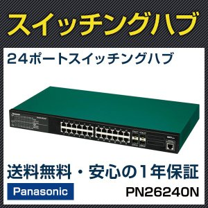 PanasonicスイッチングHUB Switch-M24sG(PN26240N)パナソニック 防犯...