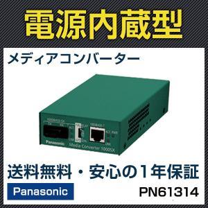 Panasonic Media Converter 1000SX SCコネクター:マルチ550m(PN61314) パナソニック 防犯カメラ 監視カメラ【RD-PPN61314】 bouhansengen