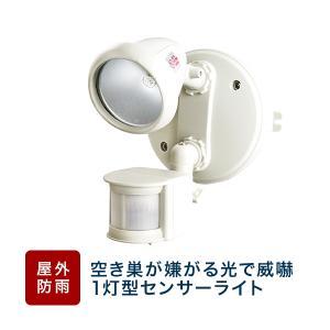 75W1灯型センサーライト(MSL-75H1)【RD-2723】 |bouhansengen