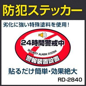 防犯ステッカー 防犯シール(24時間警戒中) 防犯カメラ・監視カメラ・ダミーカメラとの併用に【RD-2840】 |bouhansengen