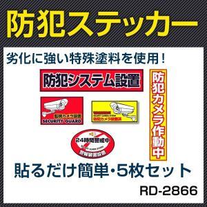 防犯ステッカー オリジナル 5枚セット! 貼るだけ簡単 防犯シール 【RD-2866】 |bouhansengen