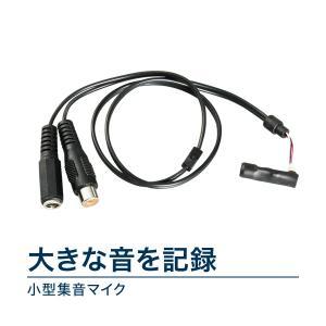 集音マイク【RD-2903】【防犯カメラ周辺機器】 |bouhansengen