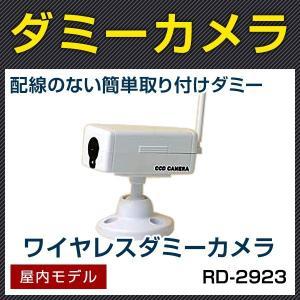【ダミーカメラ】CCD防犯ダミーカメラ ワイヤレスカメラ【ダミー防犯カメラ・監視カメラ・ダミーカメラ・ワイヤレス】【RD-2923】 |bouhansengen