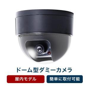 ダミーカメラ ドーム ドーム型 ダミー 防犯カメラ 監視カメラ 屋内用 防犯  【RD-2931】 |bouhansengen