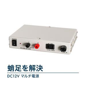 DC12Vマルチ電源(スイッチング方式)【RD-3282】【防犯カメラ周辺機器】|bouhansengen