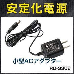 超小型スイッチング式ACアダプター(安定化電源/DC12V1A)【RD-3306】【防犯カメラ周辺機器】 |bouhansengen