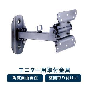 液晶モニター用ブラケット【 壁面取付 】【RD-3317】【監視カメラ/防犯カメラ/周辺機器】 |bouhansengen