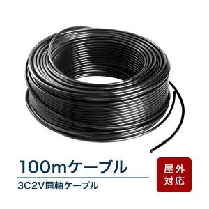 3C2Vケーブル 100m巻 配線ケーブル【RD-3813】|bouhansengen