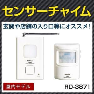 ワイヤレス・センサーチャイム(X850)【RD-3871】|bouhansengen