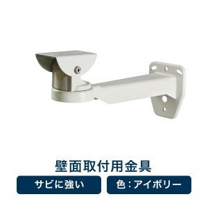 防犯カメラ壁面取り付けブラケット(アイボリー)【RD-3881】【防犯カメラ・監視カメラブラケット】|bouhansengen
