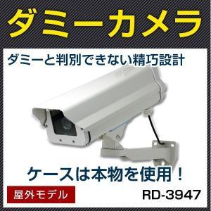 屋外用ダミーカメラ  ダミー防犯カメラ/ダミー監視カメラ/ダミー カメラ 【RD-3947】 |bouhansengen