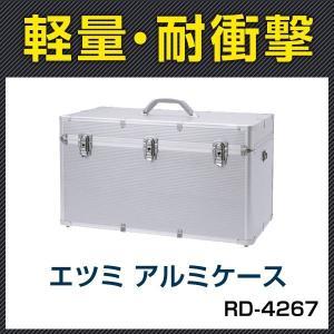 ETSUMI エツミ ライトアルミケース NX-5 E-9029  ハードケース |bouhansengen